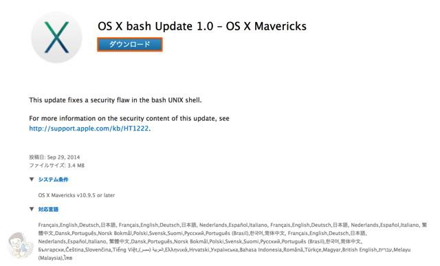 まず「OS X Mavericks」用のOS X bash アップデートをダウンロードする