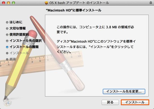 OS X bash アップデートをインストールする