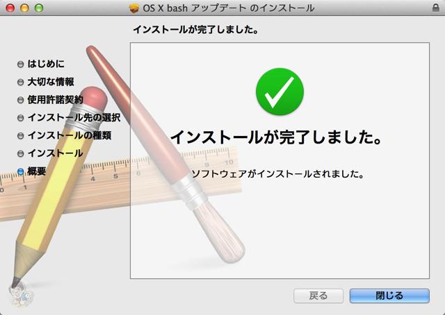 OS X bash アップデートのインストールが完了する