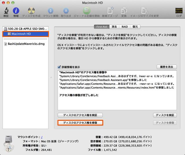 再度ディスクユーティリティを起動しアクセス権を修復する
