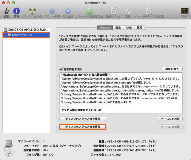 ディスクユーティリティでアクセス権を修復しておく