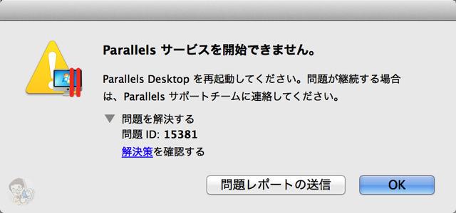 Parallels サービスを開始できません