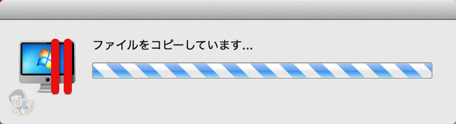 ファイルをコピーしている状態