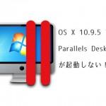 OS X Mavericks 10.9.5 で「Parallels Desktop 9」が起動しなくなったときの対処法