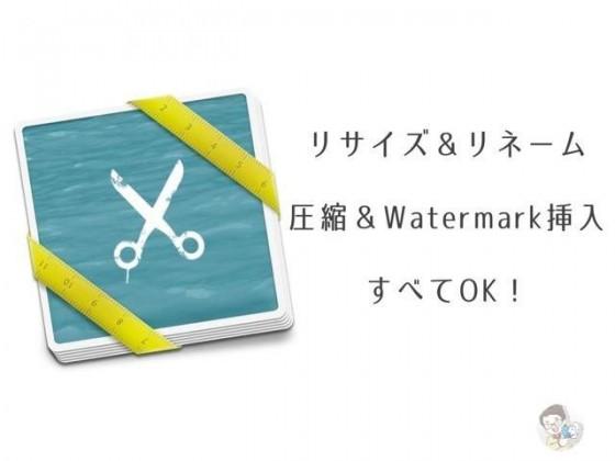 鬼便利!画像のリサイズ、リネーム、圧縮、ウォーターマーク挿入を一役でこなすMacアプリ「PhotoBulk」