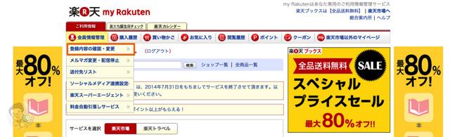 会員情報管理にある「登録内容の確認・変更」を選択する
