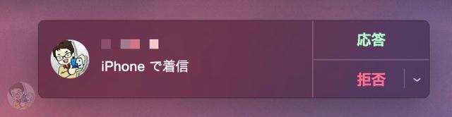 iPhoneの着信がMacに表示される
