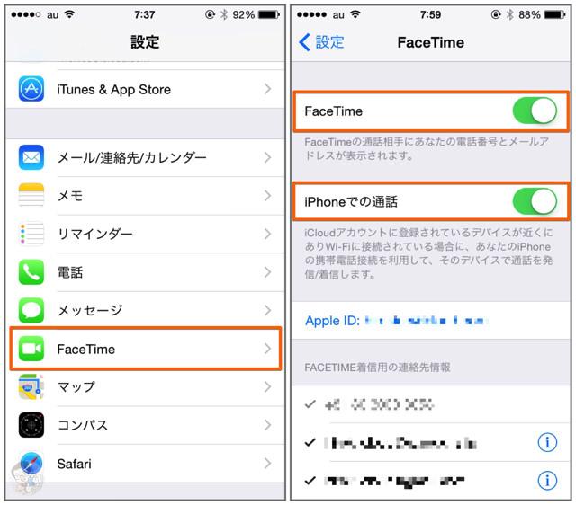 iPhoneのFaceTimeの設定で「iPhoneでの通話」を有効にする