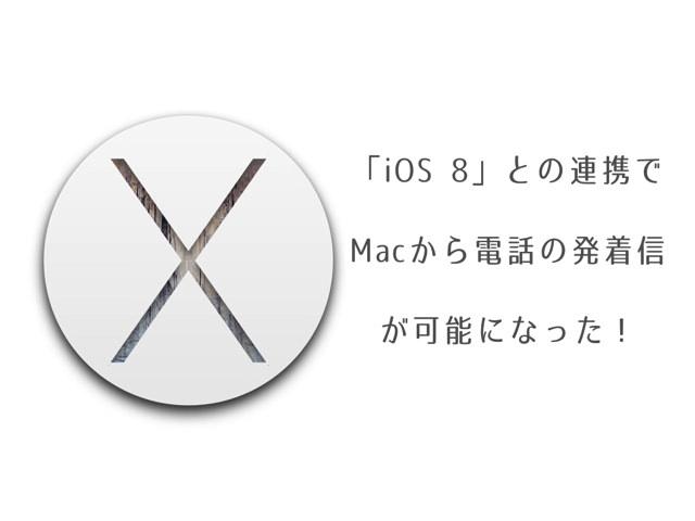 OS X Yosemite:「iOS 8」との連携でiPhoneの電話をMacで使う方法