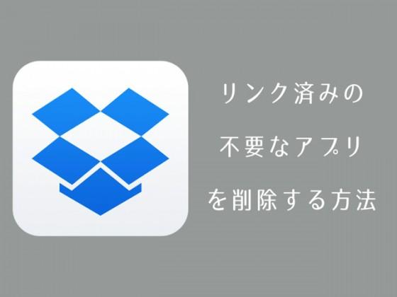 Dropbox のリンク済みのアプリケーションを削除する方法