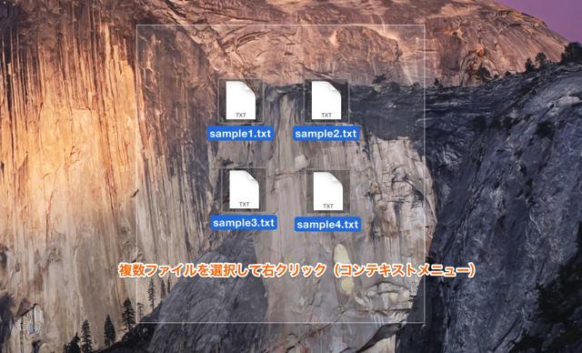 複数ファイルを選択する