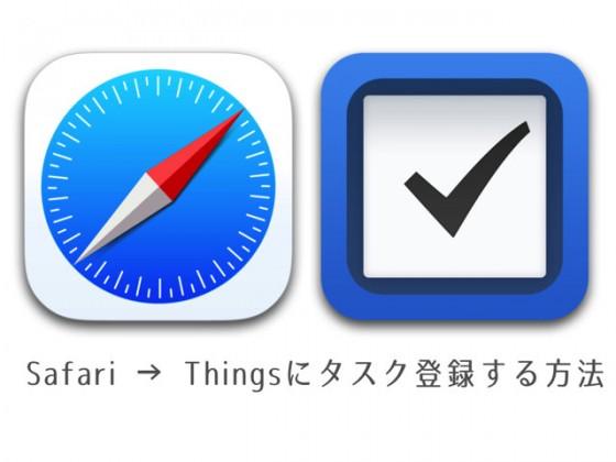 iOS 8:Safari で見ているWebサイトをタスク管理アプリ「Things」にタスク登録する方法