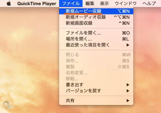 QuickTime Player で「ファイル」を選択し「新規ムービー収録」を選ぶ。