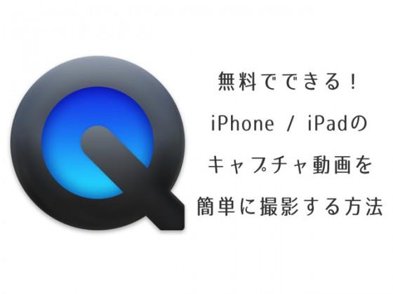 OS X Yosemite:QuickTime Player で Mac から iPhone のキャプチャ動画を撮影する方法。しかも無料!