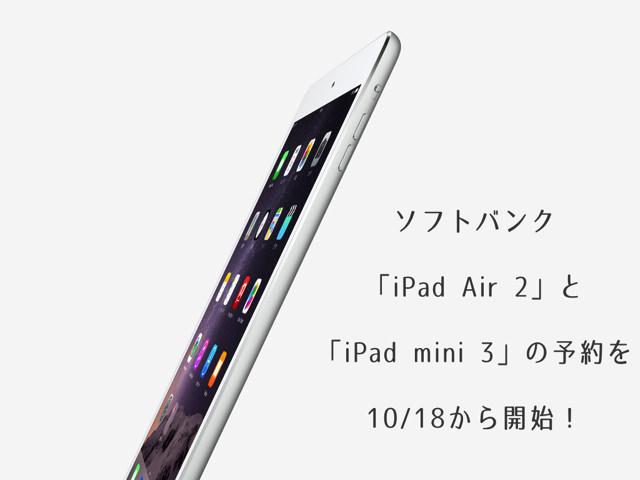 ソフトバンク、「iPad Air 2」と「iPad mini 3」の予約を2014年10月18日午前0時から開始