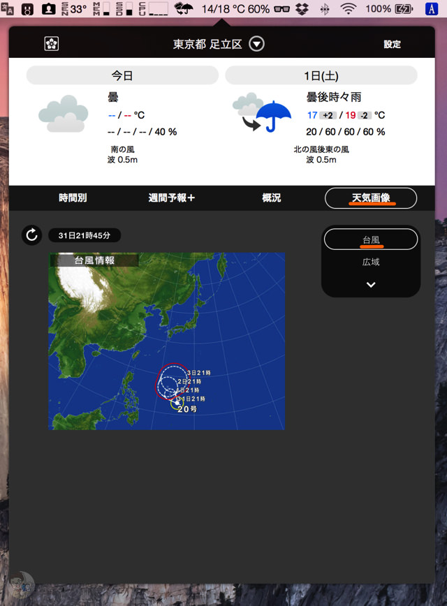 天気画像で台風の進路を確認できる