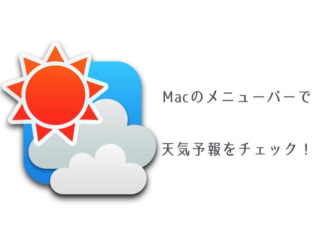 Macで天気予報をメニューバーに表示してくれるアプリ「そら案内」が超便利!