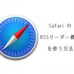 OS X Yosemite:Safari を RSSリーダーとして使う方法