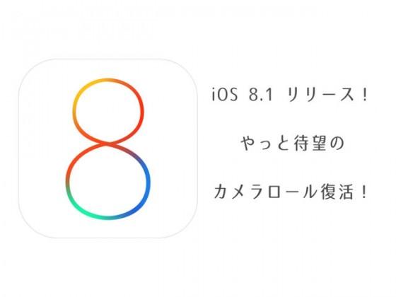 Apple、「iOS 8.1」リリース。カメラロール復活、iCloudフォトライブラリ、MacとiOS間のSMS送受信が可能に!
