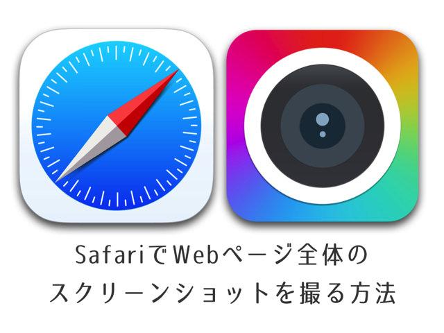 iOS 8 の Safari でWebページ全体のスクリーンショットを撮影できるiPhoneアプリ「Awesome Screenshot for Safari」