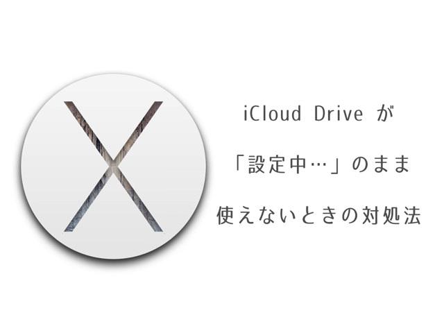 OS X Yosemite:iCloud Drive で「設定中」の表示になったまま使用できないときの対処法