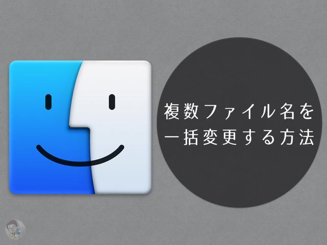 OS X Yosemite:Finder で複数ファイル名を一括変更(リネーム)する方法