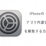 使わないならすぐ解約!iPhoneのアプリ内課金(月額課金)を解除する方法