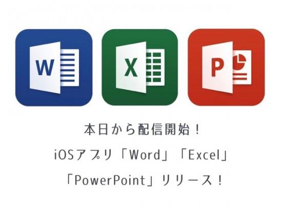 【速報】Microsoft、iOSアプリ「Word」「Excel」「PowerPoint」をリリース!