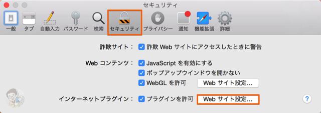 セキュリティタブにある「インターネットプラグイン」の「Webサイト設定」を選択する