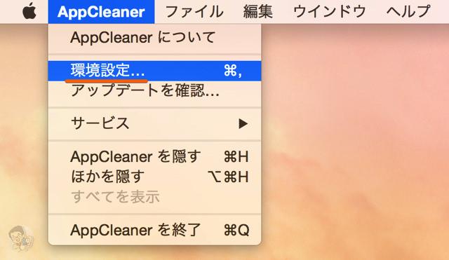 AppCleanerの「環境設定」を選択する
