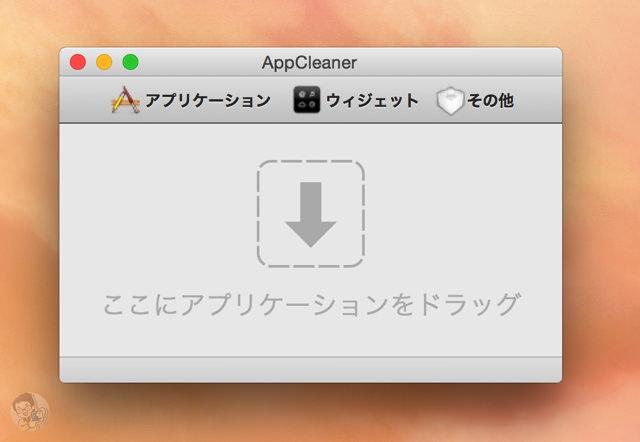 AppCleanerのウィンドウ内に削除したいアプリーションをドラッグ&ドロップします。