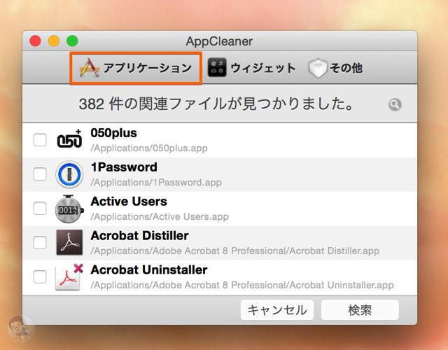 アプリケーションタブから削除したいアプリケーションを削除することもできる