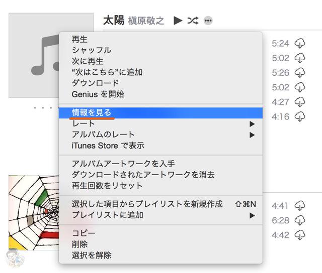 アルバムを選択した状態で「情報を見る」を選択する
