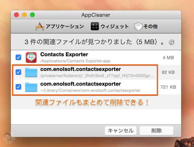 アプリケーションの関連ファイルもまとめて削除できる