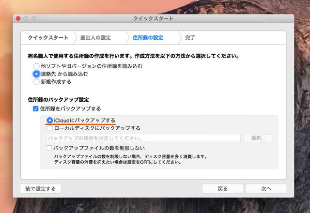 年賀状のデータはiCloudにバックアップできる