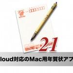 【レビュー】Mac用年賀状アプリ「宛名職人Ver.21」を使ってみた。