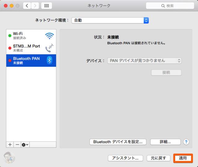 削除後に「適用」を選択すれば、iPhoneをMacに接続してもインターネット共有は有効にならない