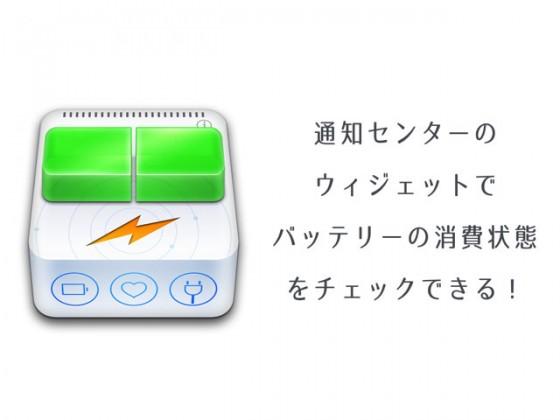 通知センターのウィジェットでバッテリーの持ちと劣化状態がわかるMacアプリ「Battery Diag」