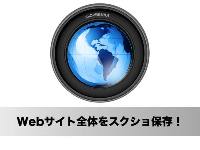 Macで見ているWebページを丸ごとスクリーンショットに保存できるアプリ「BrowseShot」