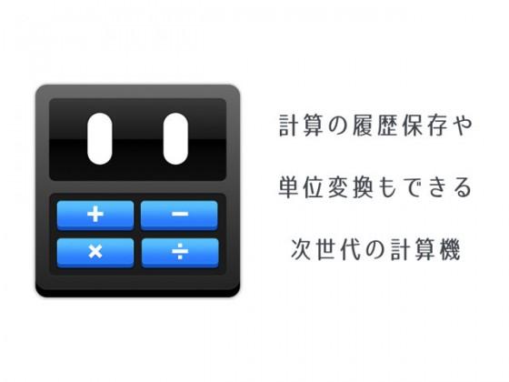 「Tweetbot」を開発したTapbots社がMac用計算機アプリ「Calcbot」をリリース!計算履歴の確認や単位変換もできる!