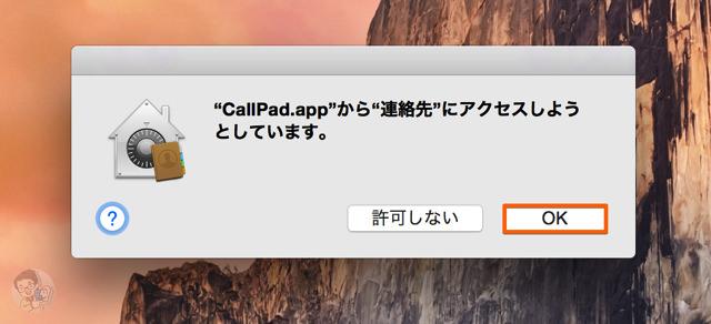 CallPadの連絡先アプリへのアクセスを許可する