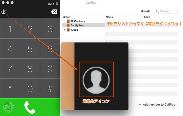 連絡先アイコンをクリックして、連絡先リストから電話をかけることも可能