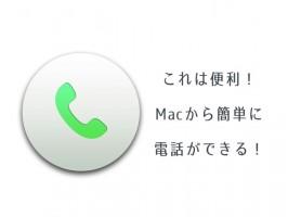 Macアプリを根こそぎアンインストール(削除)できるフリーソフト「AppCleaner」