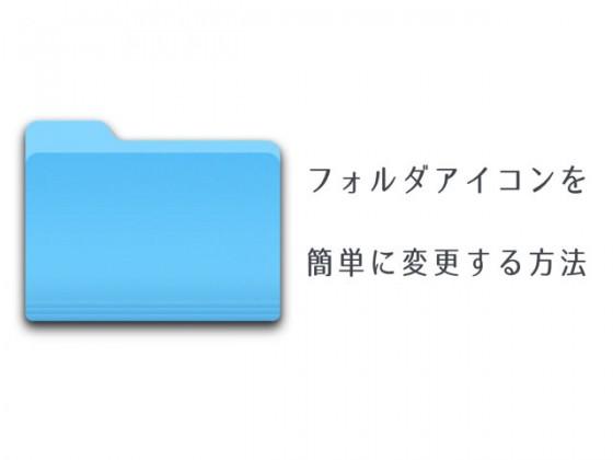 Macのフォルダをお気に入りのアイコンに変更する方法