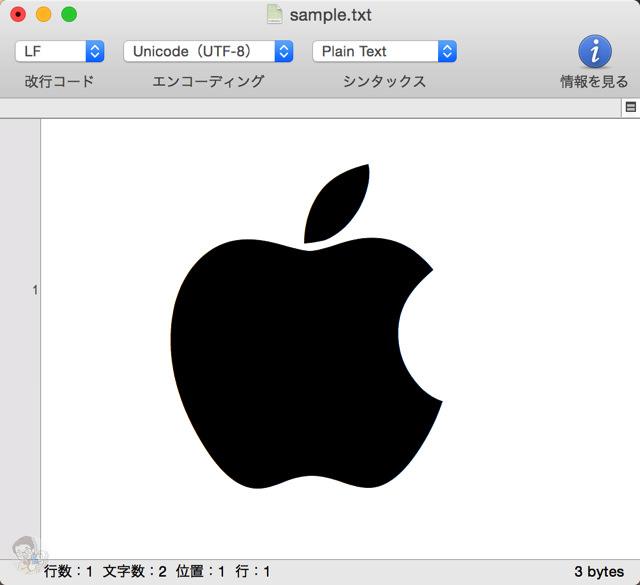 アップルマークもコピーして貼り付けるだけで入力できる