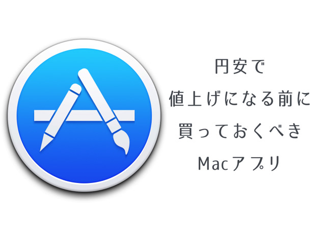 急いでチェック!円安で値上げになる前に買っておくべきMacアプリ