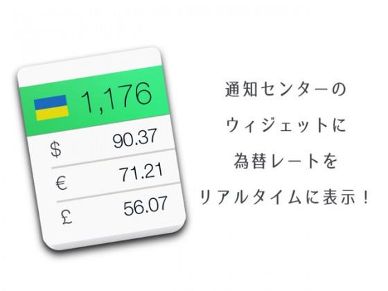 ビットコイン(Bitcoin)も対応!為替レートを通知センターのウィジェットで確認できるMacアプリ「Coinverter」が便利!