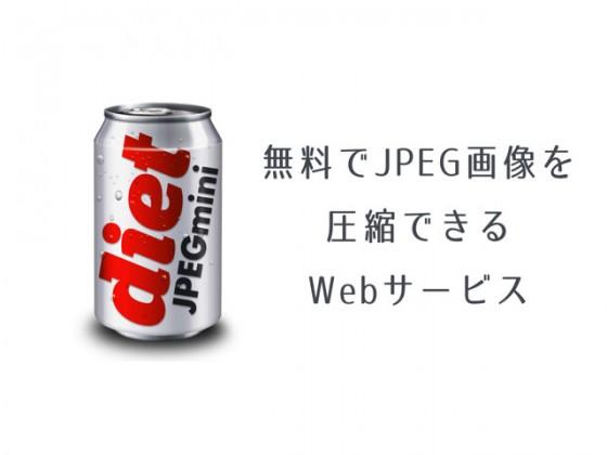 無料でJPEG画像を圧縮するならWebサービス「JPEGmini」がおすすめ!