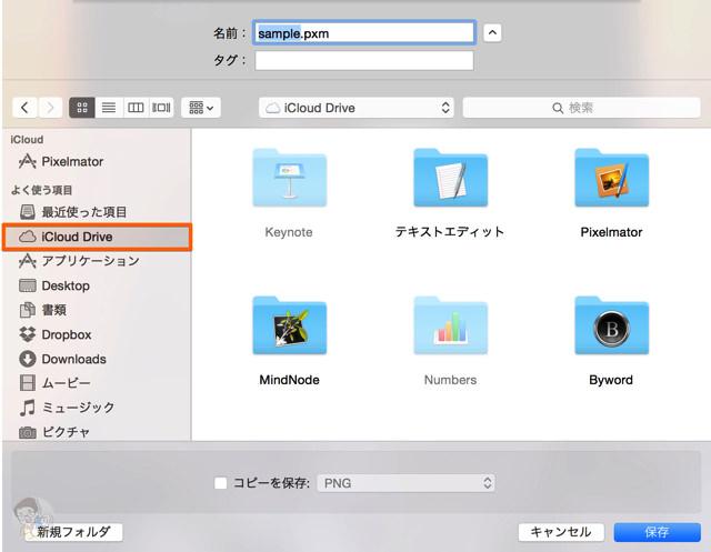 Pixelmatorのファイルを「iCloud Drive」に保存できる