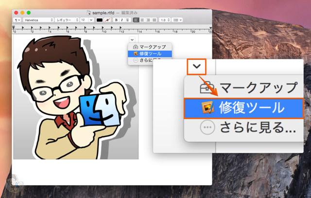 テキストエディットで編集中の画像で「修復ツール」を選択する
